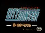 City Hunter : Film 1
