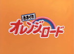Kimagure Orange Road : OAV - image 1