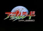 Appleseed  - image 1