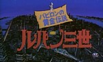 Lupin III : L'Or de Babylone - image 1