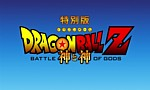 Dragon Ball Z - Film 14 - image 1