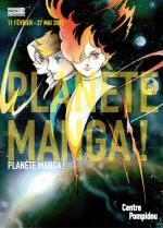 Planète Manga au Centre Pompidou